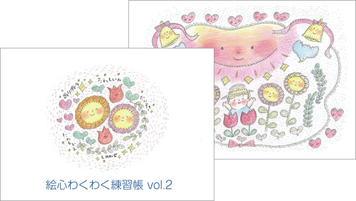 わくわく練習帳Vol.2